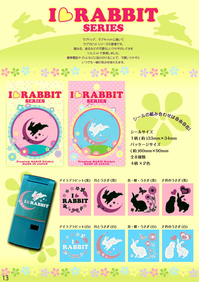 I Love RABBIT 蒔絵ステッカー ◎ ギフト プレゼント ※ネーム入り商品ではありません 在庫限り OUTLET プレゼント ギフト