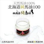 【ポイント2倍】北海道純馬油クリーム