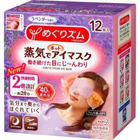 【送料無料】花王 めぐりズム 蒸気でホットアイマスク ラベンダーの香り 12枚入[8043]