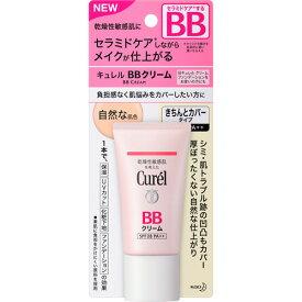 ★3個セット★ 花王 キュレル Curel  BBクリーム 自然な肌色 35g
