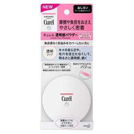 Kao 花王 Curel キュレル 透明感パウダー おしろい 4g [6536]