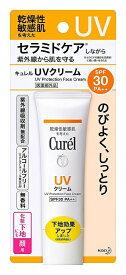★3個セット★ 花王 Curel  キュレル UVクリーム 日焼け止め SPF30 PA++ 30g[4342]