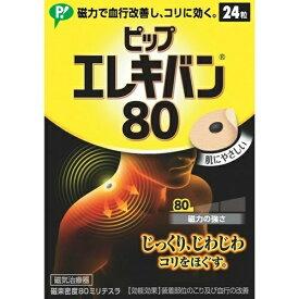 ★2個セット★【送料無料】ピップ エレキバン80 24粒