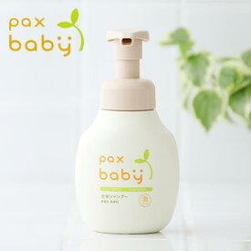 ★数量限定★ PAX BABY 太陽油脂 パックスナチュロン ベビー 全身用 シャンプー 300ml | パックスベビー泡状ポンプ式 植物油 赤ちゃん 子ども デリケート [4788]