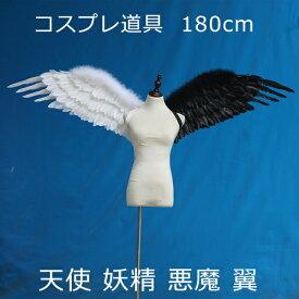 天使の羽 コスプレ 道具 180cm 翼 ブラック+ホワイト 天使の翼 妖精 天使の羽 悪魔 ファッションショー パーティーグッズ 撮影 コスチューム la155h2h2h2/代引不可