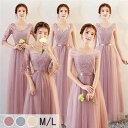 ヘアゴムプレゼント中♪ 送料無料 ブライズメイドドレス ロングドレス 母親 結婚式 演奏会 カラードレス ウエディング…