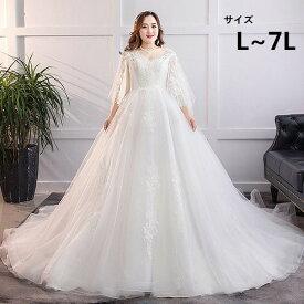 ウェディングドレス 白ドレス 大きいサイズ 袖あり 着痩せ 結婚式 編み上げタイプ レース ロングドレス トレーンドレス ウエディングドレス 撮影用【L/2L/3L/4L/5L/6L/7L】da171t2t2t2