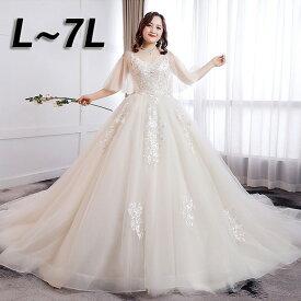 ウェディングドレス ライトシャンパン 大きいサイズ 袖あり 着痩せ 結婚式 編み上げタイプ レース ロングドレス トレーンドレス ウエディングドレス 撮影用【L/2L/3L/4L/5L/6L/7L】da172t2t2t2