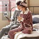 もこもこカップルパジャマ ルームウェア 冬 ペアルック ルームウェア 秋冬長袖 部屋着 レディース メンズ もこもこ 秋…