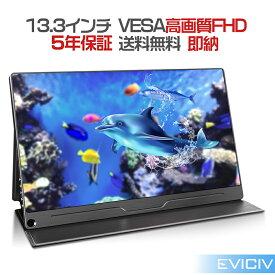 【4年間延長保証!】EVICIV モバイルモニター 13.3インチ 1080P モバイルディスプレイ/薄型/IPSパネル/USB Type-C/標準HDMI/mini DP/OTG/スリーブケース付 3.5mmイヤホンジャック 在宅勤務 VESA対応 送料無料 PSE認証 日本語取説 3年+1年間保証 EVCJP-95547
