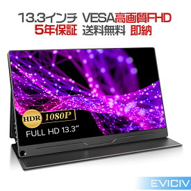 【4年間延長保証!】EVICIV モバイルモニター 13.3インチ 1080P モバイルディスプレイ/薄型/IPSパネル/USB Type-C/標準HDMI/mini DP/OTG/スリーブケース付 3.5mmイヤホンジャック 在宅勤務 VESA対応 送料無料 PSE認証 日本語取説 3年+1年間保証 EVC-1301