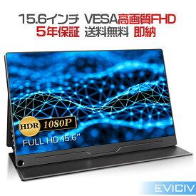 【4年間延長保証!】EVICIV モバイルモニター 15.6インチ 1080P モバイルディスプレイ/薄型/IPSパネル/USB Type-C/標準HDMI/mini DP/OTG/スリーブケース付 3.5mmイヤホンジャック 在宅勤務 VESA対応 送料無料 PSE認証 日本語取説 3年+1年間保証 EVC-1506