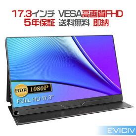 【4年間延長保証!】EVICIV モバイルモニター 17.3インチ 144Hz 1080P モバイルディスプレイ/薄型/IPSパネル/USB Type-C/標準HDMI/mini DP/OTG/スリーブケース付 3.5mmイヤホンジャック 在宅勤務 VESA対応 送料無料 PSE認証 日本語取説 3年+1年間保証 EVC-1701