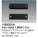 パナソニック マグネットスイッチ 45ミリタイプ (b接点)(ブラウン) 【EK321A】