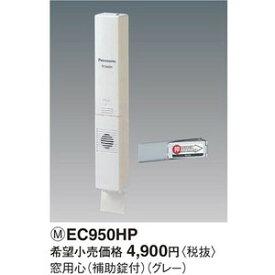 パナソニック 窓用心(補助錠付)(グレー)  【EC950HP】