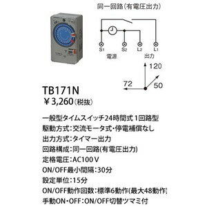 パナソニック ボックス型タイムスイッチ 交流モータ式 AC100V用(24時間式)(1回路型) 【TB171N】