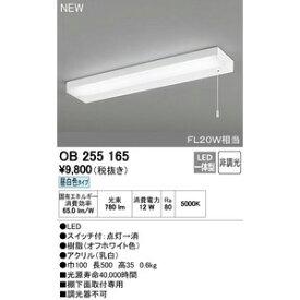 オーデリック スイッチ付LEDキッチンライト流し元灯昼白色【OB255165S】