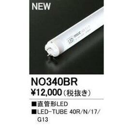 オーデリック 直管形LEDランプ G13/FL40Wクラス 2100mタイプ 昼白色(5000K ) NO340BR NO.340BR