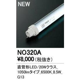 オーデリック 直管形LEDランプ G13/FL20Wクラス 1,050lmタイプ 昼光色(6500K) NO320A NO.320A