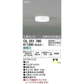オーデリック LED小型シーリングライト 人感センサ 昼白色 OL251780S ODELIC