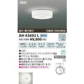 コイズミ 小型LEDシーリングライト KAH43692L