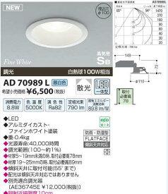 コイズミ照明  LEDダウンライト Φ100 高気密SB形 白熱球100Wクラス ひろがり配光調光タイプ(昼白色) 【KAD70989L】AD70989L