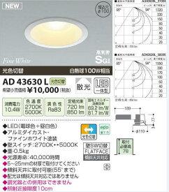 コイズミ照明  LEDダウンライト Φ100 高気密SB形 白熱球100Wクラス【KAD43630L】AD43630L