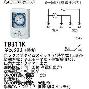 パナソニック 24時間式タイムスイッチ ボックス型 交流モータ式 AC100V用 a接点(同一回路) 【TB311K】