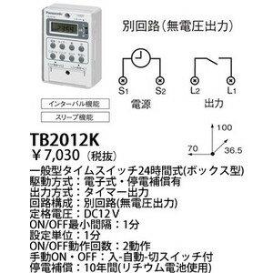 パナソニック ボックス型電子式タイムスイッチ DC12V用(1回路型)(別回路) 【TB2012K】