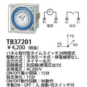 パナソニック パネル取付型タイムスイッチ(1回路型)(別回路) 【TB37201】