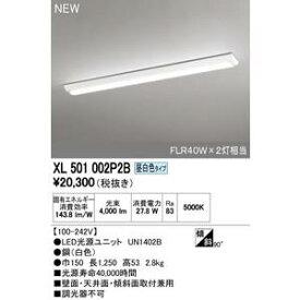 オーデリック(ODELIC)LEDベースライト【XL501002P2BS】
