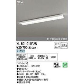 オーデリック(ODELIC)LEDベースライト【XL501011P2BS】