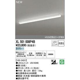 オーデリック(ODELIC)LEDベースライト 【XL501008P4BS】