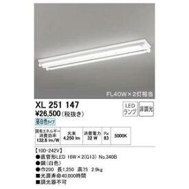 オーデリック(ODELIC)LEDベースライト 【XL251147S】