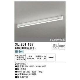 オーデリック(ODELIC)LEDベースライト 【XL251137S】
