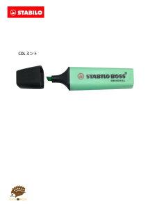 【STABILO(スタビロ)】BOSS PASTEL 蛍光マーカー ボス パステル 【あす楽対応】【新学期】【お祝い】