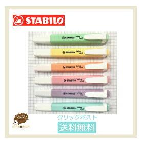STABILO(スタビロ)】Swing cool Pastel スイングクールパステル 蛍光マーカー 単色
