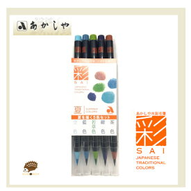 【あかしや】CA200/5VB 彩 sai 水彩毛筆ぺん 夏を描く5色セット
