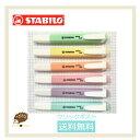 【STABILO(スタビロ)】Swing cool Pastel スイングクールパステル 蛍光マーカー 6色セット 【送料無料】【新学期】…