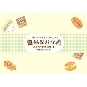 【古川紙工】紙製パン焼きたてお手紙セット/惣菜パン