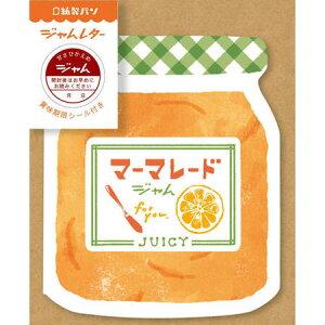 【古川紙工】紙製パン ジャムレター /マーマレードジャム