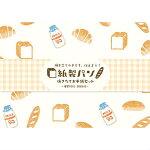 7/28【新着】【古川紙工】紙製パン焼きたてお手紙セット/グレーいつものパン