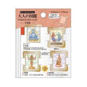 【大人の図鑑】インデックス付箋クリップ仏像