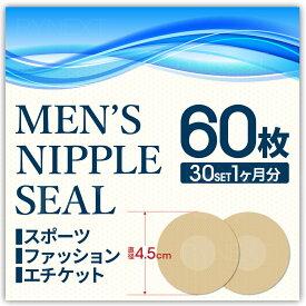 ニップレス 男性用 メンズ ニップレスシール 30組60枚セット 目立たない ニップル 男性 ニプレス 使い捨て スポーツ マラソン ジョギング メンズニップレス 送料無料