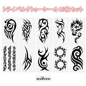 タトゥー シール トライバル 10枚セット タトゥーシール お試し用ロゴ1枚セット トライバルタトゥー モノクロ tattoo 長持ち 送料無料 全11組