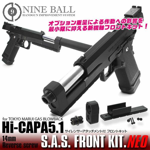 LayLax(NINE BALL) 東京マルイ Hi-CAPA5.1 S.A.S.フロントキットNEO[14mm逆ネジ・CCW] ハイキャパ SAS サイレンサーアタッチメント / ライラクス ナインボール 4571443151704 0617pn