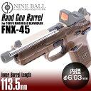 NINEBALL 東京マルイ ガスブローバックFNX-45 ハンドガンバレル 113.5mm(内径6.03mm) 4571443162304 0829gn