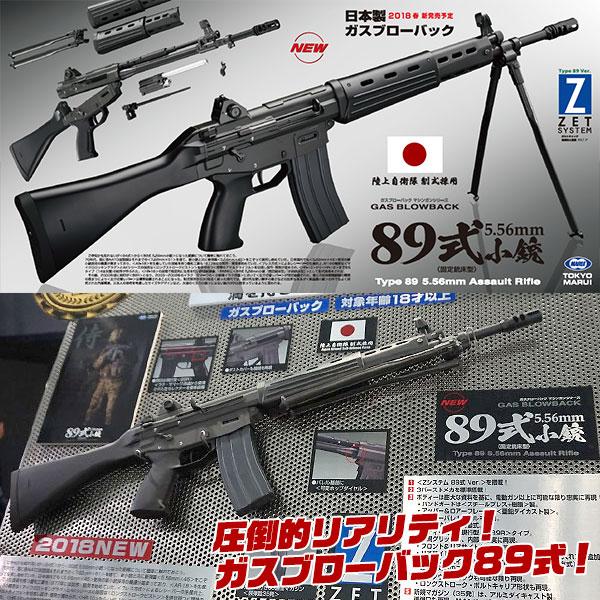 【18年春入荷予定・ご予約品】18歳以上用 エアガン 東京マルイ リアルガスブローバック 89式小銃 18才以上用 日本製 自衛隊 2017年 東京マルイフェス 新アイテム ※価格は仮のものであり、後日変更となります。 1112gn