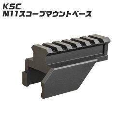 【25日P5倍】 KSC M11スコープマウントベース M11A1 ガスブローバック対応 エアガン エアーガン サバゲー サバイバルゲーム 4544416090515 1026gn