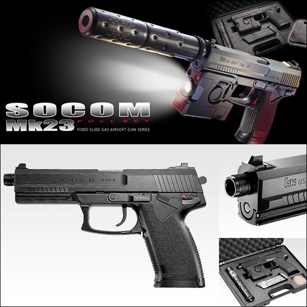 東京マルイ SOCOM ソーコム Mk23 固定スライド フルセット 4952839142139 メタルギアソリッド ソリッドスネーク エアガン エアーガン ガスガン 拳銃 METAL GEAR SOLID 18歳以上 日本製 0208gn